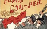 Propaganda del Partit Social-Revolucionari