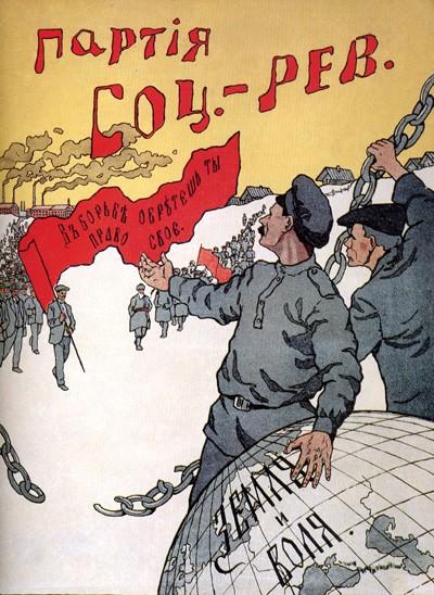 Cartell del Partit Social-Revolucionari
